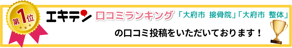 エキテン口コミランキング「大府市 骨盤矯正」「大府市 整体」第1位!