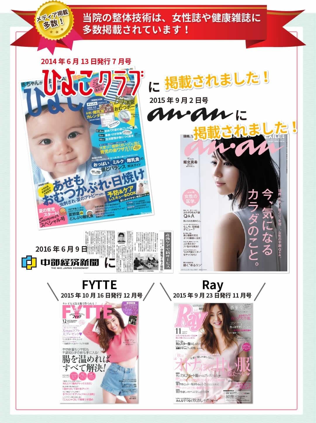 当院の整体技術は、女性誌や健康雑誌に多数掲載されています!